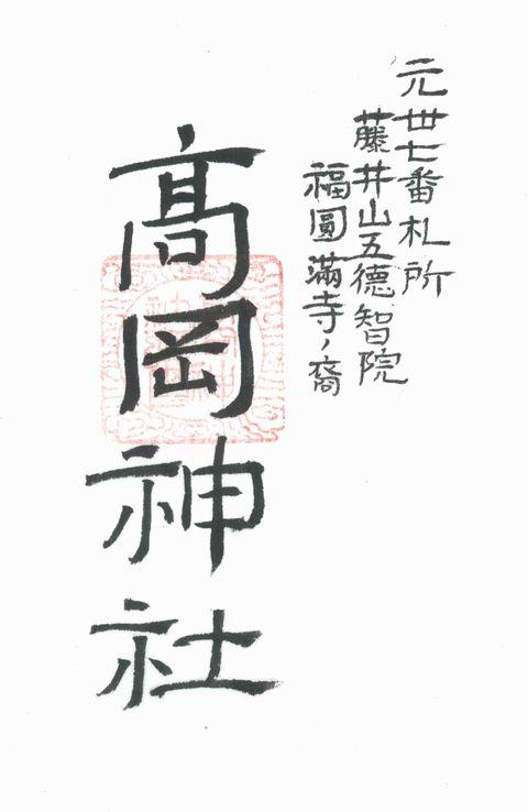 御朱印と墨書(スキャン後のトリミングミスで中央になっていません m(_ _)m )
