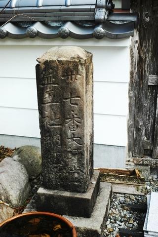 山門を入り右手側に回った所の石柱