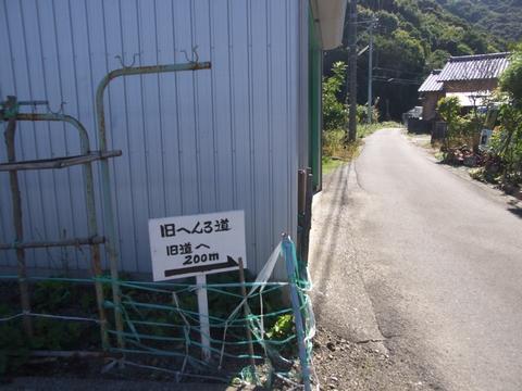 旧遍路道への標識