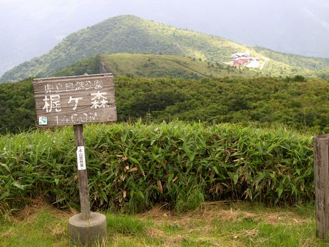梶ヶ森山頂より山荘を望む